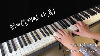 은혜 (손경민 사, 곡) - 건반 연주: 서은주