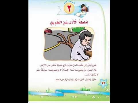 11 ذاكر إماطة الأذى عن الطريق الصف الثانى الابتدائي الفصل الثانى مناهج المملكة السعودية Youtube