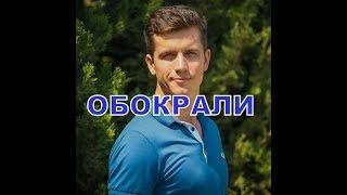 Косякова звезду сериала Остров описание 2 сезон ОБОКРАЛИ ШОК!!!