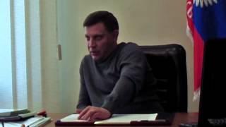 Интервью с Александром Захарченко