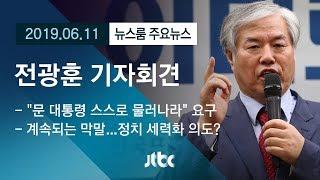 """[뉴스룸 모아보기] 전광훈  """"문 대통령 내려와라!"""" 하야 촉구 기자회견"""