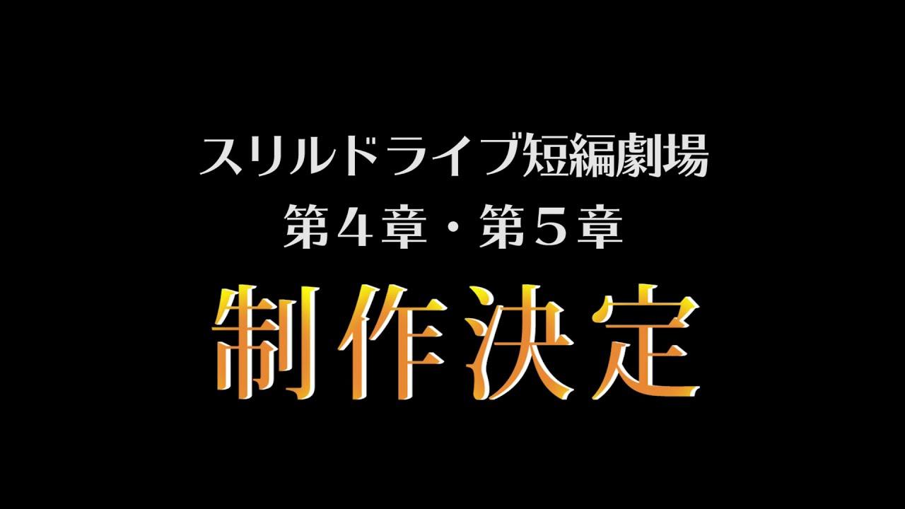 劇ドラ!3周年記念企画『スリルドライブ短編劇場第4章・第5章』制作決定!!