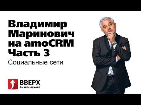 Владимир Маринович на amoCRM Часть 3. Социальные сети. Делай только то, что можешь контролировать.