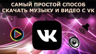 Как скачать музыку и видео с вконтакте, youtube  и другие сервисы.