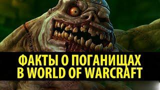 Факты о Поганищах в World of Warcraft