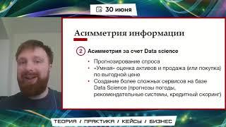 КАК ДИСРАПТ ТРАДИЦИОННЫХ МОДЕЛЕЙ С DATA SCIENCE МОЖЕТ СТАТЬ  СТРАТЕГИЕЙ ЦИФРОВОЙ ТРАНСФОРМАЦИИ