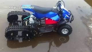 Детский электрический квадроцикл-снегоход на аккумуляторе