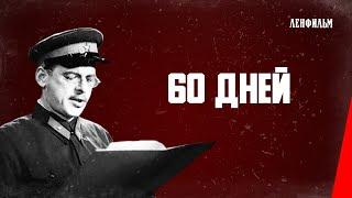 60 дней / Sixty Days (1940) фильм смотреть онлайн