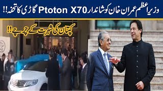 Luxury Car Gifted To Pm Imran Khan By Mahathir Mohamad