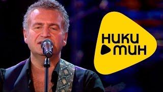 Леонид Агутин - На сиреневой луне (Live)  (HD Video - Качественный звук)