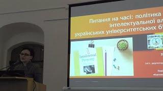 Интеллектуальная Собственность в Библиотеках Украины. SCDA18, НАУКМА, Киев