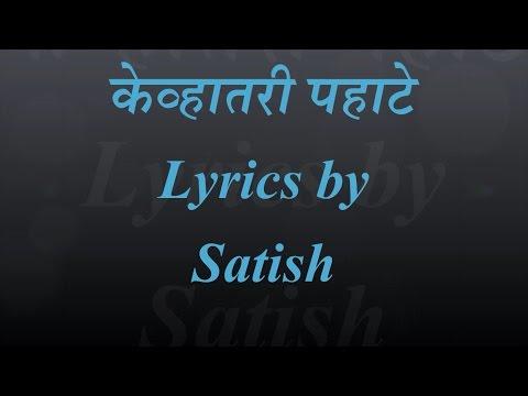 Kevhe Tari Pahate - Marathi Lyrics | Asha Bhosle | Best Marathi Song