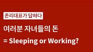 [존리가 답하다] 예금 vs 펀드 그리고 복리효과