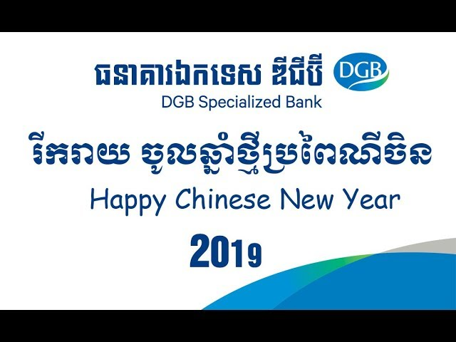 2019 Chinese New  Year of DGB Specialized Bank.