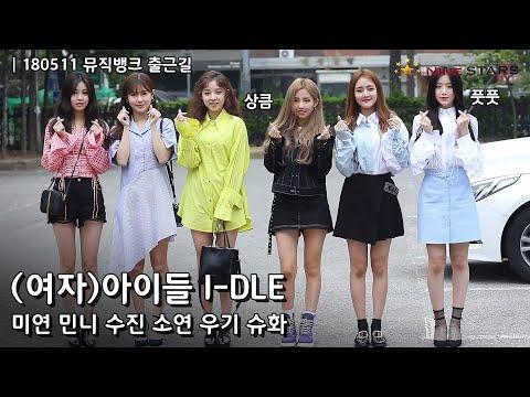 [Nine Stars (여자)아이들 I-DLE 상큼함 뿜어내는 뮤직뱅크 출근길