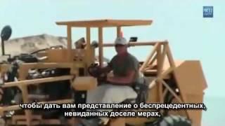 Разлив нефти - ликвидация последствий - рус. субтитры(, 2010-08-12T21:28:03.000Z)