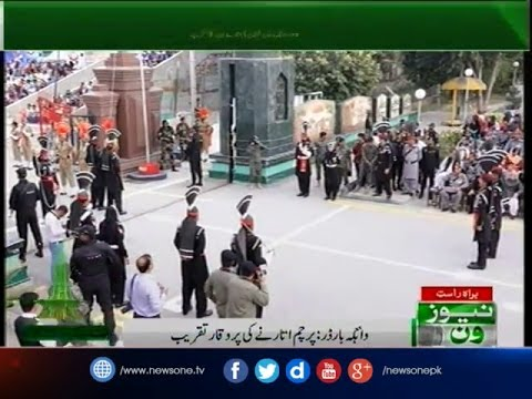 23rd March: flag-lowering ceremony at Wagah border Lahore