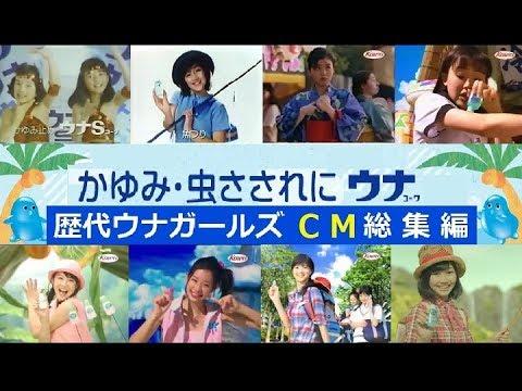 【KOWA】 ウナコーワ 歴代ウナガールズ CM総集編 【全23種】