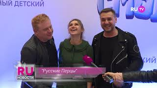 «Русские Перцы» на премьере анимационного фильма «Смолфут»