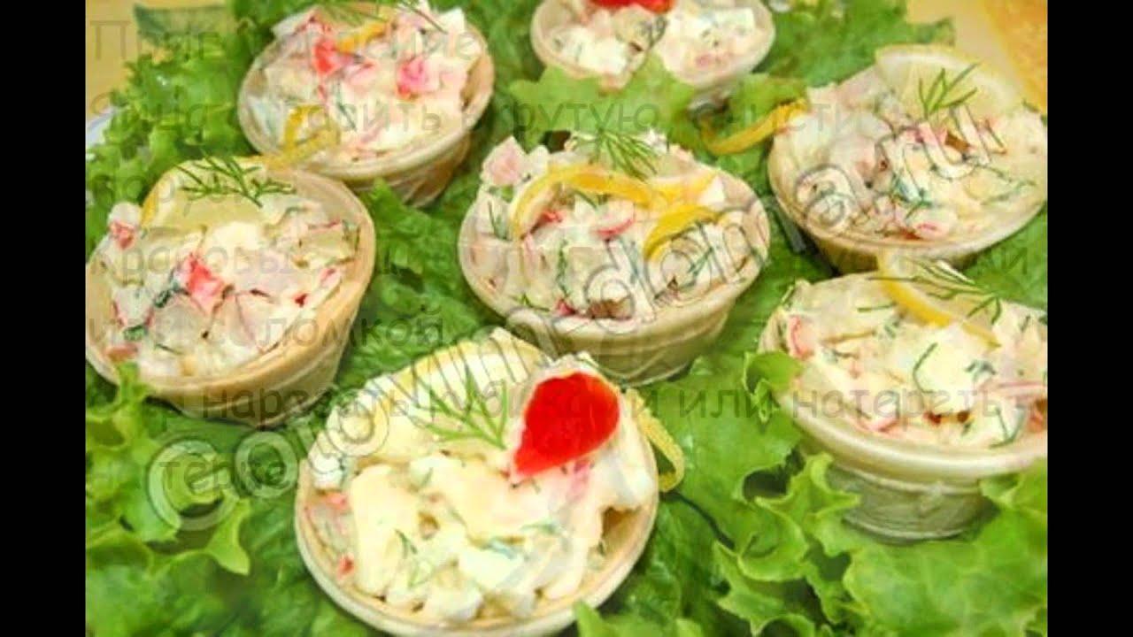 "Рецепты салатов:Салат ""Крабик"" в тарталетках - YouTube"