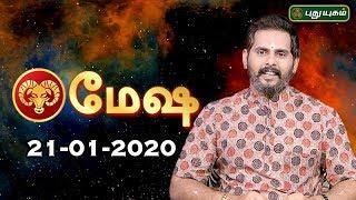 Rasi Palan   Mesham   மேஷ ராசி நேயர்களே! இன்று உங்களுக்கு…  Aries   21/01/2020