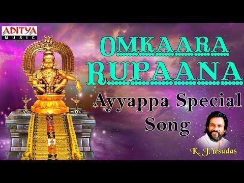 Omkara Rupaana Ayyappa - Telugu Popular Ayyappa Devotional Songs | K.J.Yesudas