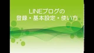 ラインブログ(LINE BLOG)の登録・基本設定・使い方 thumbnail