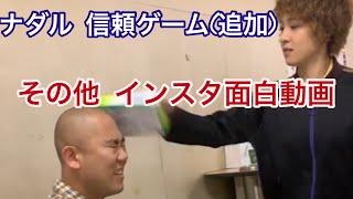コロチキ ナダル 信頼ゲーム その他 インスタ動画 thumbnail