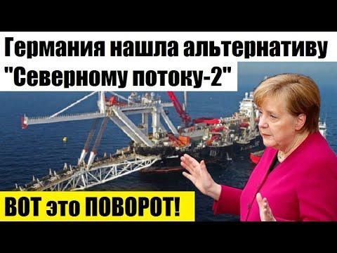 """🔥ВОТ это ПОВОРОТ! Германия нашла альтернативу """"Северному потоку-2"""".. /НОВОСТИ МИРА"""
