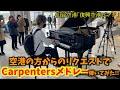 [ストリートピアノ]空港の方からのリクエストでCarpentersメドレー弾いてみた!![仙台空港ピアノ]:w32:h24