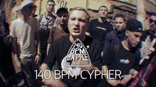 140BPM CYPHER - РОМА TILLS/MUJDEY BOYZ/YASNO/MICKEYMOUSE/GOKILLA/ДОМАШНИЙ/KNOWNAIM/НАБИ НАБАТ