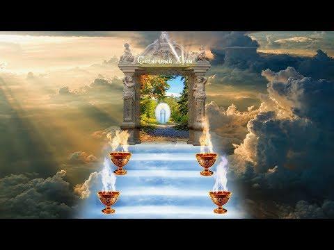Добро пожаловать в Солнечный Храм!