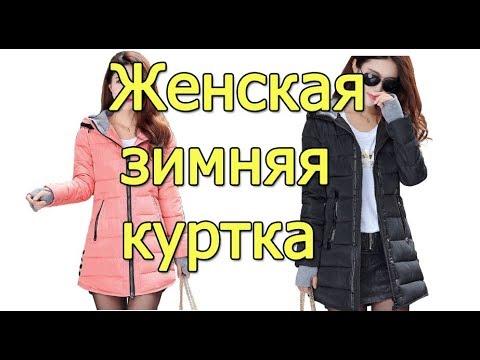 Женская зимняя куртка, недорогие зимние куртки женские, зимние куртки женские 2019