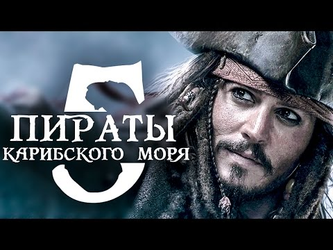 Пираты Карибского моря 5: Мертвецы не рассказывают сказки