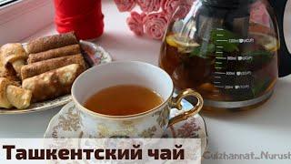 Ташкентский чай. Ташкенттік шай. Ең дәмді шай