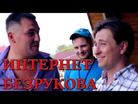Сергей Безруков провел интернет в частный дом - Усилитель сигнала Street 2 Pro