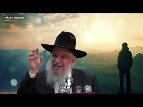 חדש! החלומות והנבואה   פרשת וישב   הרצאה מעניינת של הרב הרצל חודר חובה לצפות!