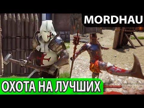 Дуэли с ТОПовыми игроками в Mordhau|Пвп с лучшими игроками в Мордхау|Эпичные битвы|Чемпионы|Кланы