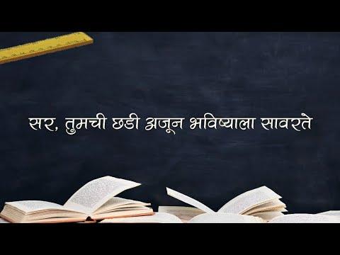 Marathi Kavita For Guru Paurnima - छडी @ Tumchi Kavita (Pratik Dumbre)