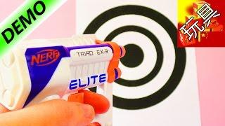 孩之宝 NERF 儿童 精英 系列 玩具枪 TRIAD EX-3 发射器 3颗 泡沫 子弹 开箱 展示