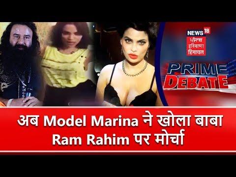 अब Model Marina ने खोला बाबा Ram Rahim पर मोर्चा | Prime Debate | News18 Haryana/Himachal