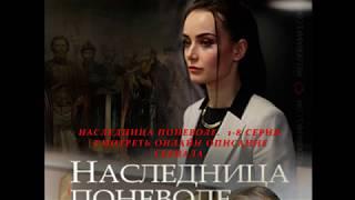 НАСЛЕДНИЦА ПОНЕВОЛЕ 1-8 серия (Премьера: 13 июня 2018) Анонс, Описание