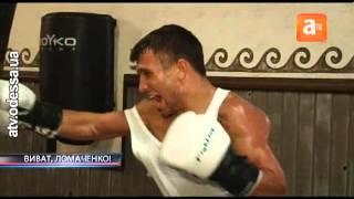 Василий и Анатолий Ломаченко — гордость нашего бокса