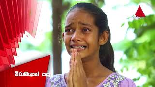 Dankuda Banda Sirasa TV 14th June 2018 Ep - 82 [HD] Thumbnail