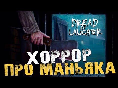 СТРАШНАЯ ИГРА ПРО МАНЬЯКА - Dread of Laughter [Инди Хоррор, Обзор, Прохождение]