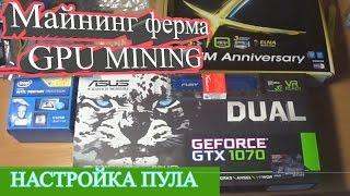Майнинг ферма GPU-Настройка ПУЛА