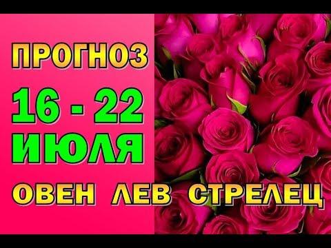 Таро прогноз (гороскоп) с 16 по 22 июля ОВЕН, ЛЕВ, СТРЕЛЕЦ