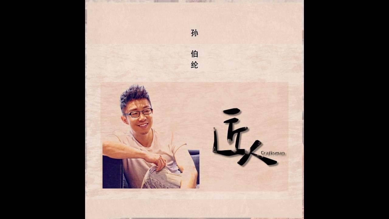 孫伯綸 -《匠人》