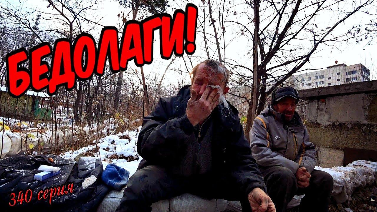БЕДОЛАГИ / ОДИН ДЕНЬ СРЕДИ БОМЖЕЙ / 340 серия (18+)