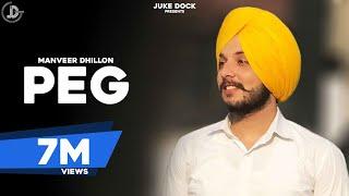 PEG (Full song) Manveer Dhillon   Jaymeet   Latest Punjabi Songs 2017   JUKE DOCK